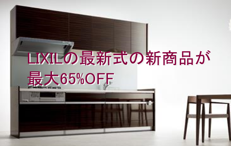 LIXIL 最新式新商品が(システムキッチン、システムバス、洗面化粧台、トイレ)最大65%OFFで買える!