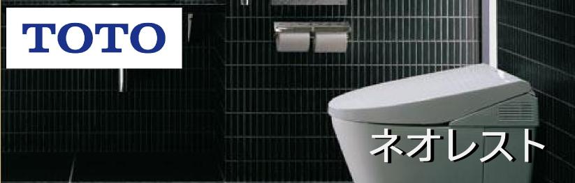 TOTO タンクレストイレ ネオレストはこちら