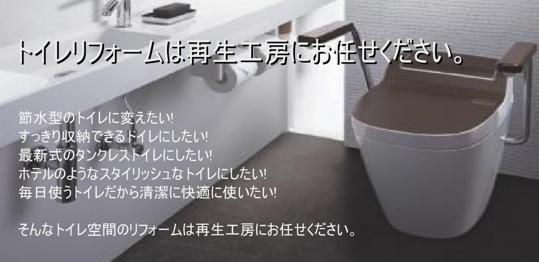 町田、相模原、横浜市のトイレリフォームは再生工房にお任せください。