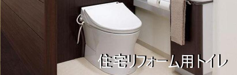 TOTO LIXIL 住宅用リフォームトイレはこちら