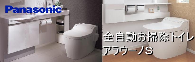 Panasonic 全自動おそうじトイレ アラウーノSはこちら