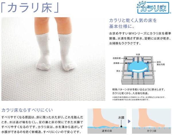 TOTO マンションリモデルバスルームWHシリーズ カラリ床