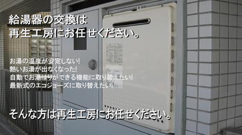 給湯器の交換(取り替え)リフォームは再生工房にお任せください。