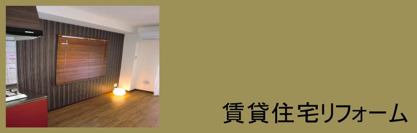 賃貸住宅リフォーム 賃貸マンションリフォーム 空室対策リフォーム