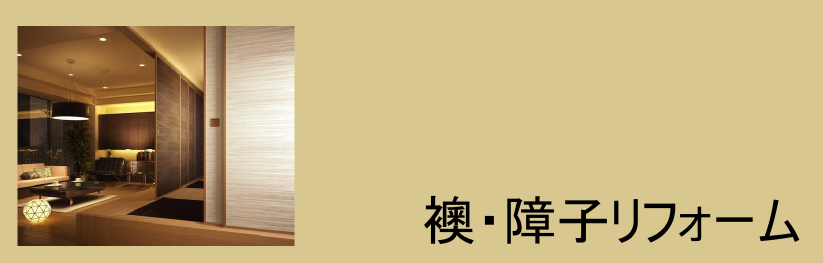 襖・障子のリフォーム