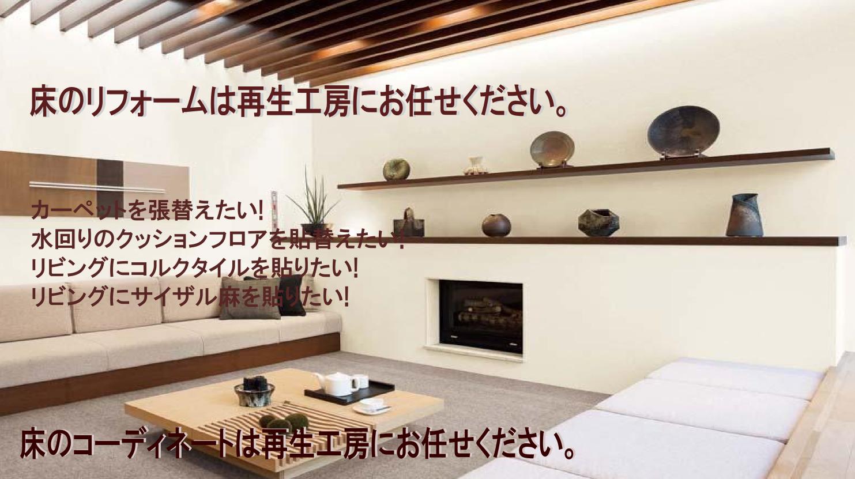 床のリフォーム カーペット クッションフロア(CF) コルクタイル ビニール床タイル サイザル麻