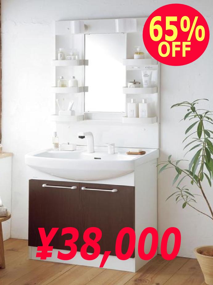 アサヒ衛陶 洗面化粧台 Kシリーズ 格安商品