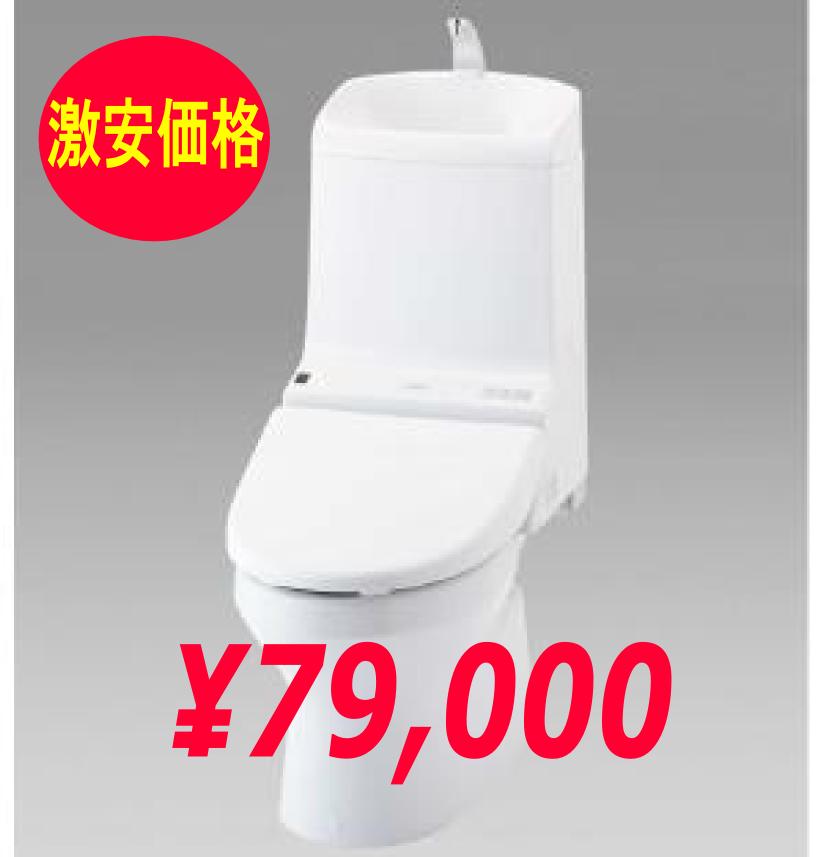TOTO ウォシュレット一体型トイレ ZJシリーズ 格安商品