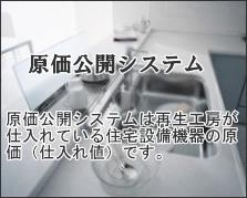 キッチン・ユニットバス・トイレ・洗面化粧台・フローリング・ドア・収納 原価公開システム